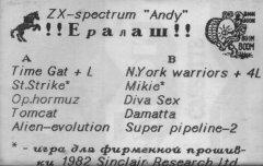 Ералаш! - кассеты с играми для ZX Spectrum