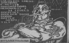 Интеллектуальные - кассеты с играми для ZX Spectrum