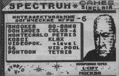 Интеллектуальные логические игры - кассеты с играми для ZX Spectrum