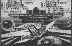 Фантастические стрелялки - кассеты с играми для ZX Spectrum