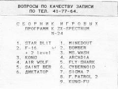 Сборник игровых программ к ZX-Spectrum N-24 - кассеты с играми для ZX Spectrum