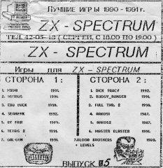 Лучшие игры для ZX-Spectrum. Выпуск 5 - кассеты с играми для ZX Spectrum