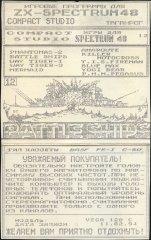 Игровые програмы для ZX Spectrum 48 - кассеты с играми для ZX Spectrum
