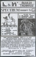 N79 - кассеты с играми для ZX Spectrum