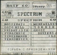 Борьба с привидениями - кассеты с играми для ZX Spectrum