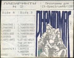 Лабиринты N2 - кассеты с играми для ZX Spectrum