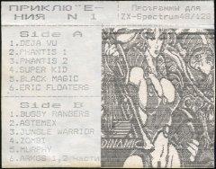 Приключения N1 - кассеты с играми для ZX Spectrum