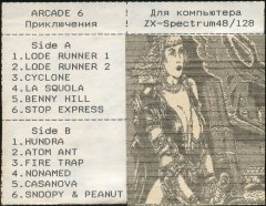 Приключения 6 - кассеты с играми для ZX Spectrum