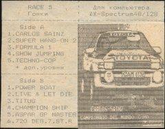 Гонки 5 - кассеты с играми для ZX Spectrum