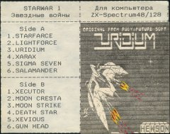 Звездные войны 1 - кассеты с играми для ZX Spectrum