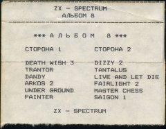 Альбом 8 - кассеты с играми для ZX Spectrum