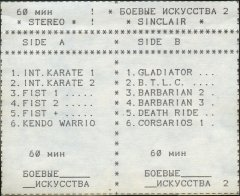 Боевые искусства 2 - кассеты с играми для ZX Spectrum