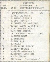 Гонки 1 - кассеты с играми для ZX Spectrum