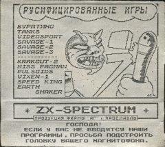 Руссифицированные игры - кассеты с играми для ZX Spectrum