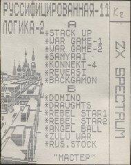 Руссифицированная-11 - кассеты с играми для ZX Spectrum