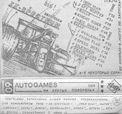 На крутых поворотах - кассеты с играми для ZX Spectrum