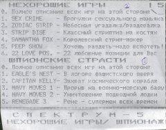 Нехорошие игры / Шпионаж - кассеты с играми для ZX Spectrum