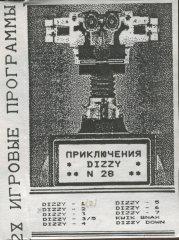 Приключения Dizzy - кассеты с играми для ZX Spectrum