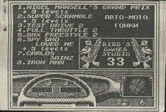 Авто-мото гонки - кассеты с играми для ZX Spectrum