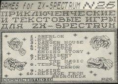 Приключенческие и текстовые игры - кассеты с играми для ZX Spectrum