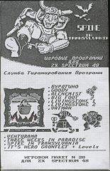 Игровой пакет №28 - кассеты с играми для ZX Spectrum
