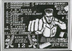 Драки (поединки) - кассеты с играми для ZX Spectrum