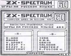 Игры на русском языке - Фантастика, приключения, логика - кассеты с играми для ZX Spectrum