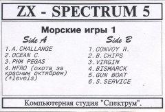 Морские игры 1 - кассеты с играми для ZX Spectrum