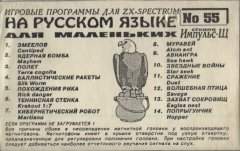 На русском языке для маленьких - кассеты с играми для ZX Spectrum