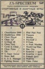 Спортивные и азартные игры - кассеты с играми для ZX Spectrum