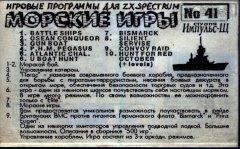 Морские игры - кассеты с играми для ZX Spectrum
