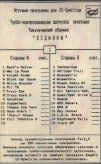 Ездилки - кассеты с играми для ZX Spectrum