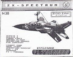 Стрелялки - кассеты с играми для ZX Spectrum