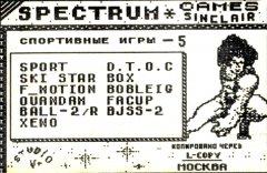 Спортивные игры - кассеты с играми для ZX Spectrum