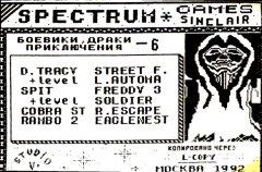 Боевики, драки, приключения - кассеты с играми для ZX Spectrum