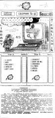 Диалоговые игры - кассеты с играми для ZX Spectrum