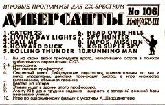 ДИВЕРСАНТЫ - кассеты с играми для ZX Spectrum