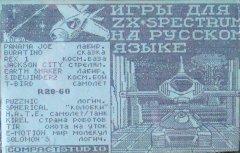 Игры для ZX Spectrum на русском языке - кассеты с играми для ZX Spectrum