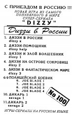 Игры сериалы - на русском языке - кассеты с играми для ZX Spectrum