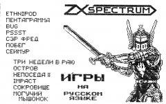 Игры на русском языке - кассеты с играми для ZX Spectrum