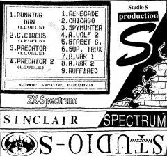 Самые крутые боевики - кассеты с играми для ZX Spectrum