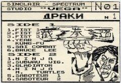 ДРАКИ - кассеты с играми для ZX Spectrum