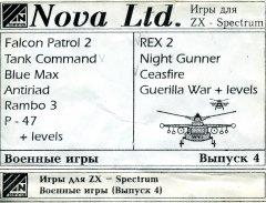 Военные игры (выпуск 4) - кассеты с играми для ZX Spectrum