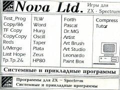 Системные и прикладные программы - кассеты с играми для ZX Spectrum
