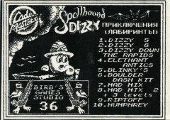 Приключения (лабиринты) - кассеты с играми для ZX Spectrum