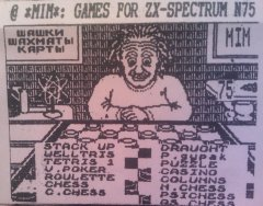 Шашки, шахматы, карты - кассеты с играми для ZX Spectrum
