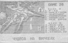Чудеса на виражах - кассеты с играми для ZX Spectrum