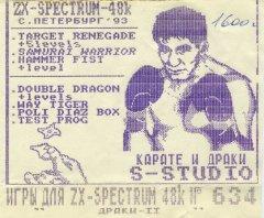 Карате и драки - кассеты с играми для ZX Spectrum