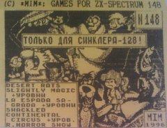 Только для Синклера-128! - кассеты с играми для ZX Spectrum