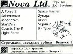 Стрелялки, звезные войны (выпуск 1) - кассеты с играми для ZX Spectrum